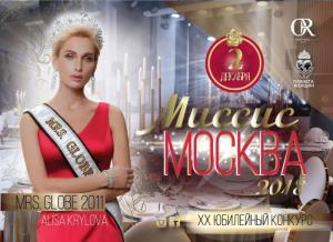 В Москве пройдет финал конкурса «Миссис Москва 2018»