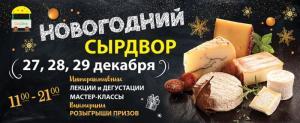 Праздник для гурманов: новогодняя ярмарка сыров пройдет с 27 по 29 декабря в Москве