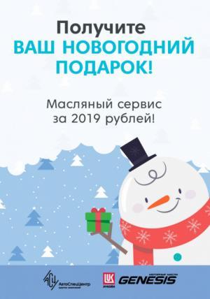 Новогодний подарок от АвтоСпецЦентра уже ждет вас! Масляный сервис за 2019 рублей!