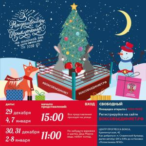 Федерация бокса приглашает всех на бесплатную Рождественскую Ёлку
