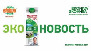 Презентация нового бренда молочной продукции «ЭкоНива» - премиальное качество по честной цене