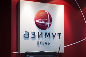 AZIMUT Hotels в финале «Премии HR-бренд 2018» — ежегодного конкурса среди работодателей России