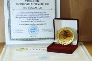 КБГУ в сотне лучших вузов, по мнению российской общественности