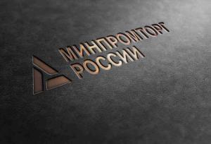 Владимир Трофименко вошел в состав Стратегического совета по инвестициям в новые индустрии при Минпромторге России