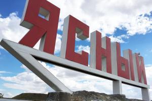 Статус ТОР поможет городу Ясному добиться интенсивного роста экономики