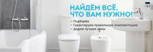 Брендовая сантехника в интернет-магазине «Сантика»