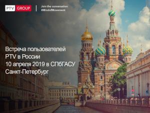 В Петербурге состоится встреча международных экспертов по транспортному моделированию