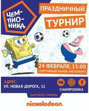 Футбольный праздник в Чемпионике