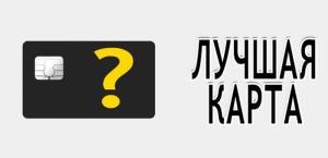 «Выберу.ру» представил рейтинг банков по лучшим кредитным картам в 2018 году