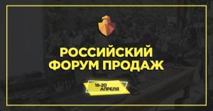 ГК «АвтоСпецЦентр» – партнер Российского Форума Продаж 2019