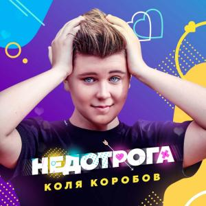 Накануне женского праздника Коля Коробов представил новую песню «Недотрога»