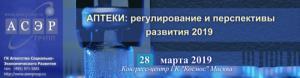 II Всероссийская Конференция «Аптеки: регулирование и перспективы развития 2019»