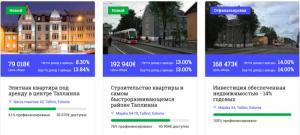 В России стала доступной платформа коллективных инвестиций в недвижимость Прибалтики с порогом входа в 100 евро