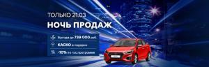 Цены 2018 года, подарки и бонусы: ДЦ Авангард Пискаревский проводит ночь распродаж