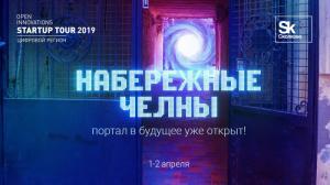 Open Innovations Startup Tour-2019: эксперты ведущих технологических компаний выберут лучшие стартапы в России
