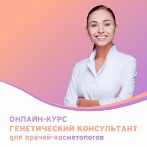 «Генетический консультант» - онлайн-курс для врачей-косметологов