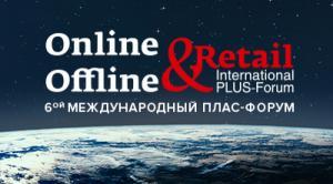 На ПЛАС-Форуме «Online & Offline Retail 2019» представлен комплекс решений OFD.ru