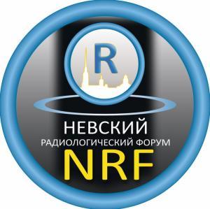 Невский Радиологический Форум-2019: на повестке дня вопросы повышения качества лучевой диагностики в России