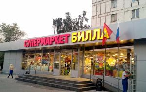 BILLA открывает 3 новых магазина в Москве