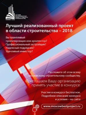 В Москве стартовал конкурс «Лучший реализованный проект в области строительства 2018»