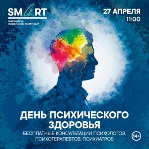 День психического здоровья в SMART-библиотеке