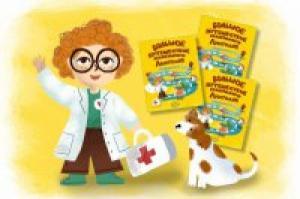 АО «Медицина» представила бесплатную развивающую книгу для маленьких пациентов