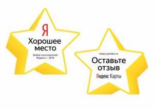Ауди Центр Таганка набрал 4,8 балла из 5 в народном рейтинге Яндекса
