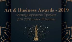 В Москве прошла ежегодная церемония вручения премии для успешных женщин «ART & BUSINESS AWARDS-2019».
