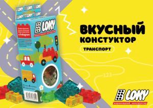 Оригинальный мармеладный конструктор «B-LOKY» - двойное удивление для малышей и взрослых!