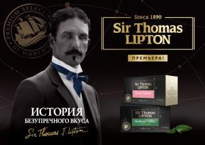 Новые деликатные вкусы коллекции Sir Thomas Lipton!