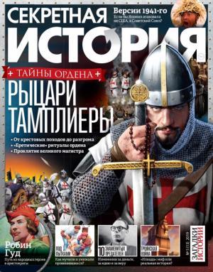 Новый номер «Секретной истории» от ИД «Пресс-курьер»