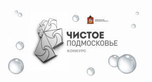 В Подмосковье стартовал областной конкурс креативных и инновационных идей по организации раздельного сбора отходов.