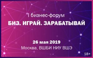 """Первый бизнес-форум """"БИЗ. ИГРАЙ. ЗАРАБАТЫВАЙ"""""""