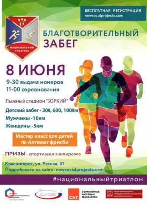 """2й этап проекта """"Национальный триатлон 2019"""""""