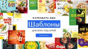 Праздники еды: Crello представил календарь альтернативного SMM