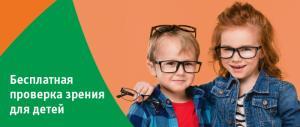 Детям Петербурга проверят зрение бесплатно