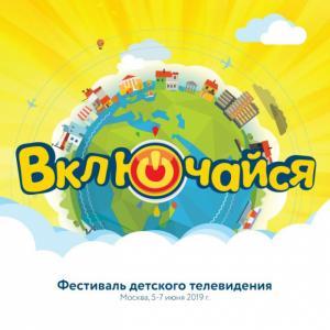 Фестиваль «Включайся!» прошёл при участии телеканала «Карусель»