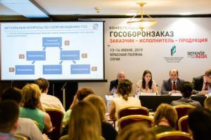 В рамках конференции в Сочи состоялось рассмотрение проблемных вопросов в сфере гособоронзаказа