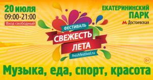 Москва встречает «Свежесть лета»!