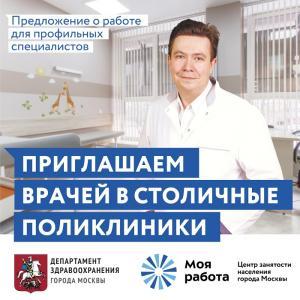 Лучшие врачи страны приглашаются на работу в поликлиники Москвы
