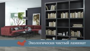 Надежный экологически чистый ламинат SPC StoneFloor – китайская марка завоевывает российский рынок