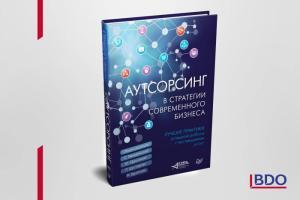 Вышел первый тираж учебника «Аутсорсинг в стратегии современного бизнеса»