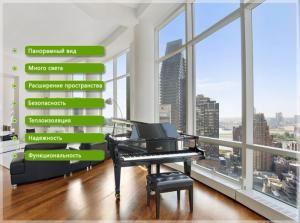 Панорамные окна - тенденции современной архитектуры