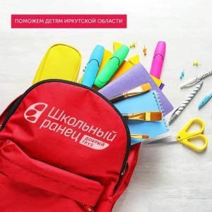 В Москве стартовала акция «Школьный ранец-Добрый груз» для семей Иркутской области