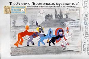 Московский музей анимации реализует проект «По лабиринтам анимации»