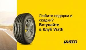 Профессионалов шинного рынка приглашают присоединиться к «Клубу Viatti»