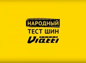 Народные эксперты конкурса шинного бренда Viatti получили призы за победу