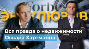 Бизнес-инвестор Руслан Сухий о недвижимости миллиардера Оскара Хартманна