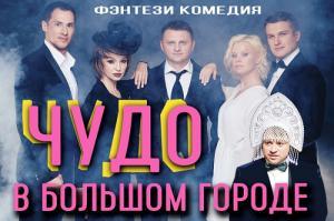 В Москве состоится премьера фэнтези-комедии «Чудо в большом городе»