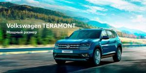 Почему Volkswagen Teramont лучше всего покупать в сентябре?